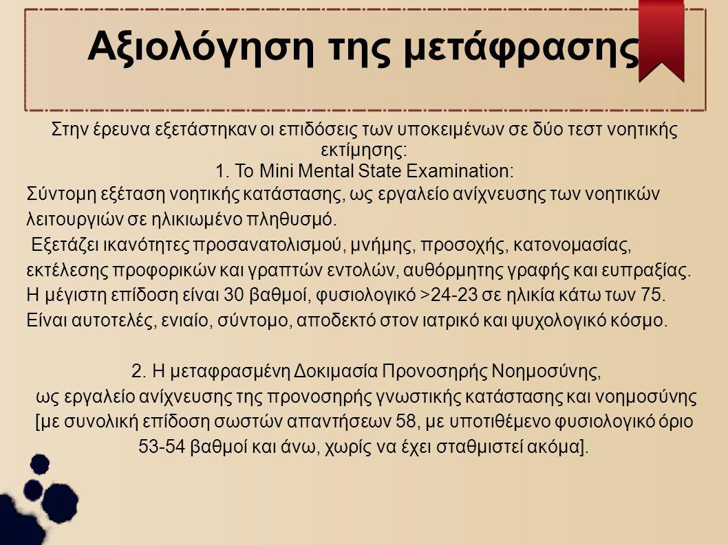 Αξιολόγηση της μετάφρασης Στην έρευνα εξετάστηκαν οι επιδόσεις των υποκειμένων σε δύο τεστ νοητικής εκτίμησης: 1.
