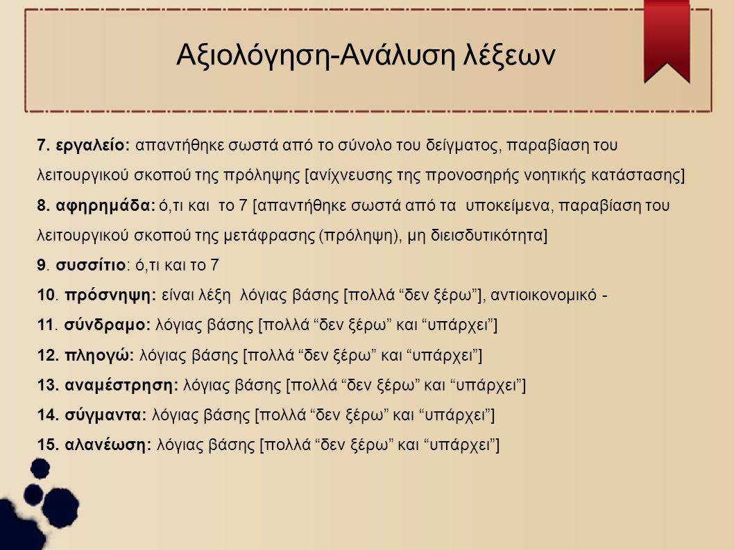 Αξιολόγηση-Ανάλυση λέξεων 7.