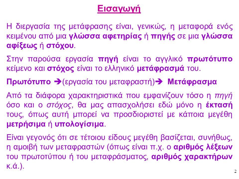 33 Τελικά συμπεράσματα Ένα σημαντικό κοινό συμπέρασμα: Κατά μέσον όρο, ο αριθμός λέξεων του ελληνικού μεταφράσματος πολύ λίγο διαφέρει από εκείνον του αγγλικού πρωτοτύπου (μάλιστα στα δύο θεματικά πεδία η διαφορά είχε και αντίθετο πρόσημο).