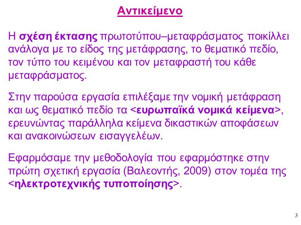 34 Τελικά συμπεράσματα Η περίπου ισότητα του αριθμού λέξεων στο πρωτότυπο και στο μετάφρασμα εξηγείται ως εξής: Στην τεχνική μετάφραση, η απαίτηση πλήρους ισοδυναμίας πρωτοτύπου και μεταφράσματος συνεπάγεται περίπου ισότητα των εννοιών τους, επομένως και των όρων τους.