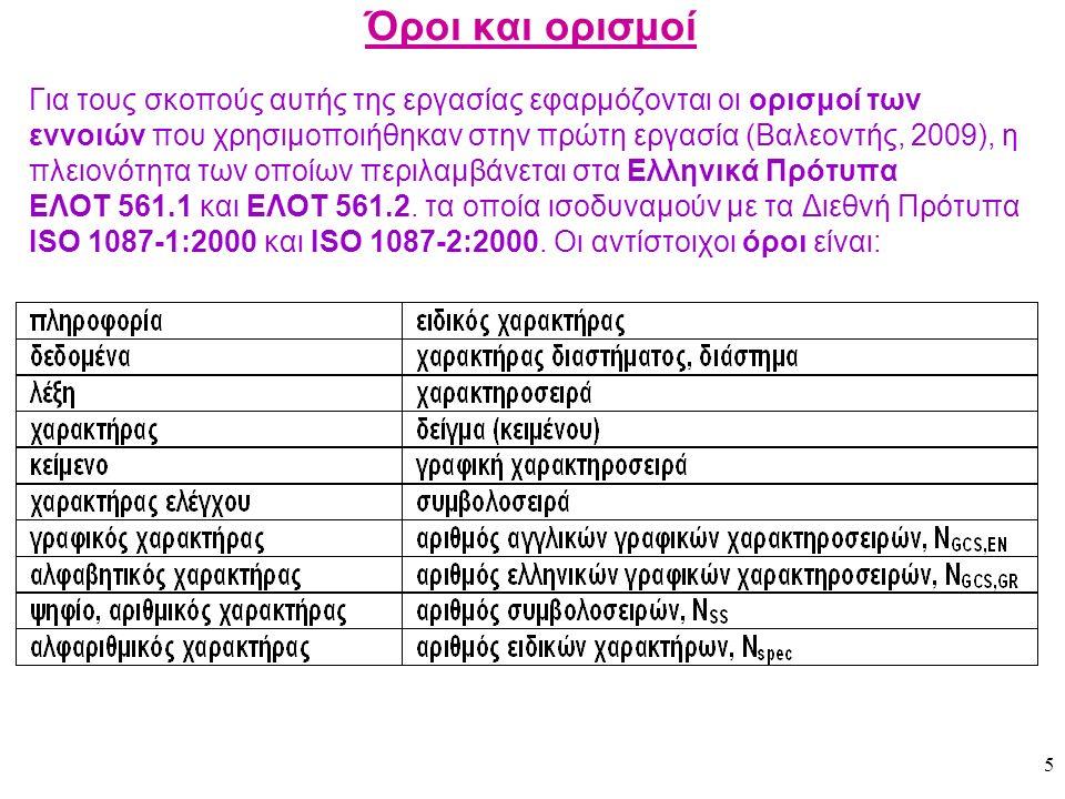 26 Αποτελέσματα και σχολιασμός τους 6.4 – Σύγκριση των μέσων τιμών και των κατανομών του L G+S,GR Συνοπτικά, στην εργασία 2 έχουμε περισσότερους γραφικούς χαρακτήρες και διαστήματα ανά ελληνική λέξη όσο και ανά αγγλική λέξη και μικρότερη διασπορά των τιμών.