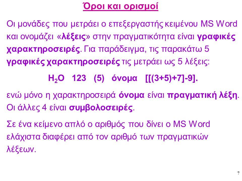 8 Για να αναχθούμε στον αριθμό αλφαβητικών χαρακτήρων θα πρέπει να αφαιρέσουμε τους ειδικούς χαρακτήρες (σημεία στίξης και άλλα σύμβολα όπως: / - ., ( ) [ ] – & % ) καθώς και τα ψηφία (0, 1,..., 9) και να αφήσουμε μόνο τα γράμματα των πραγματικών λέξεων: N A = N G - N spec Για να αναχθούμε στον αριθμό των πραγματικών λέξεων από τον αριθμό των «λέξεων» που δίνει η αυτόματη μέτρηση πρέπει να αφαιρέσουμε τον αριθμό των συμβολοσειρών: N w = N GCS - N SS Όροι και ορισμοί