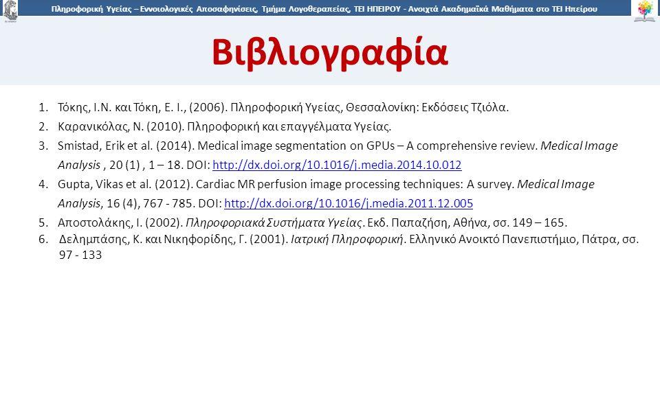 3737 Πληροφορική Υγείας – Εννοιολογικές Αποσαφηνίσεις, Τμήμα Λογοθεραπείας, ΤΕΙ ΗΠΕΙΡΟΥ - Ανοιχτά Ακαδημαϊκά Μαθήματα στο ΤΕΙ Ηπείρου Βιβλιογραφία 1.Τόκης, Ι.Ν.