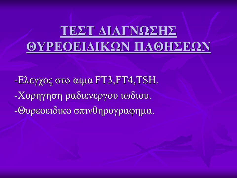 ΤΕΣΤ ΔΙΑΓΝΩΣΗΣ ΘΥΡΕΟΕΙΔΙΚΩΝ ΠΑΘΗΣΕΩΝ -Ελεγχος στο αιμα FT3,FT4,TSH.