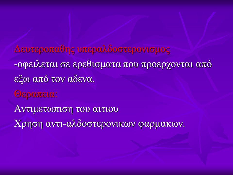 Δευτεροπαθης υπεραλδοστερονισμος -οφειλεται σε ερεθισματα που προερχονται από εξω από τον αδενα.