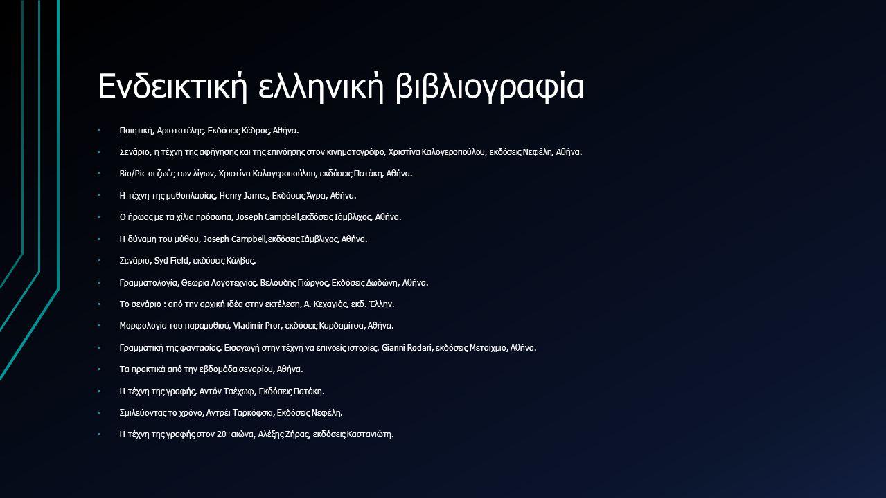 Ενδεικτική ελληνική βιβλιογραφία Ποιητική, Αριστοτέλης, Εκδόσεις Κέδρος, Αθήνα.