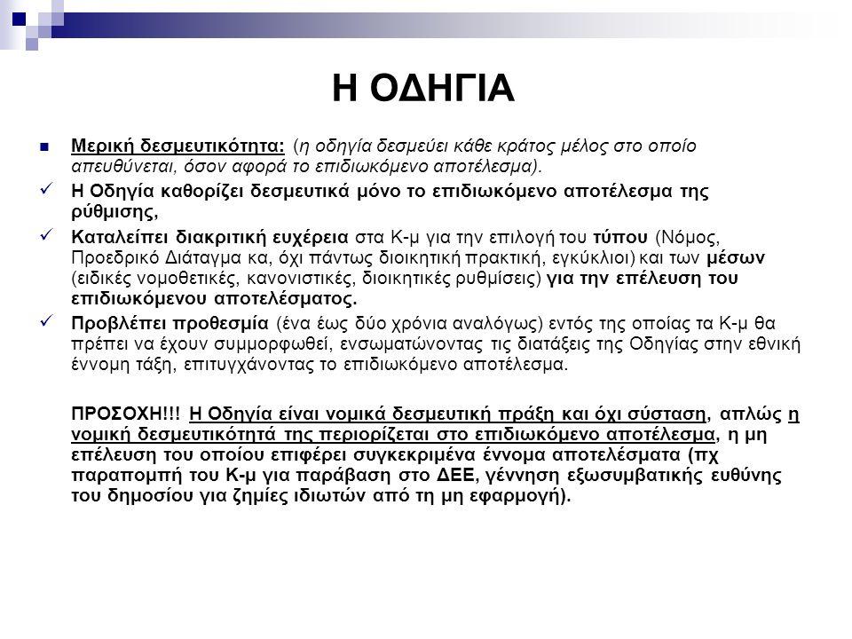 Η ΟΔΗΓΙΑ Μερική δεσμευτικότητα: (η οδηγία δεσμεύει κάθε κράτος μέλος στο οποίο απευθύνεται, όσον αφορά το επιδιωκόμενο αποτέλεσμα).