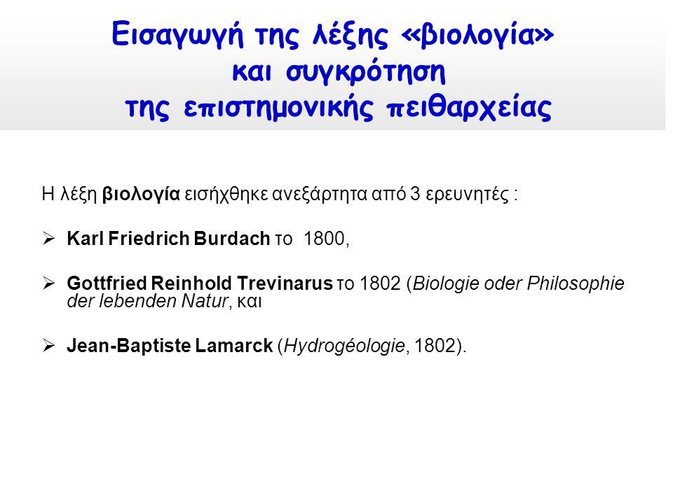 Η λέξη βιολογία εισήχθηκε ανεξάρτητα από 3 ερευνητές :  Karl Friedrich Burdach το 1800,  Gottfried Reinhold Trevinarus το 1802 (Biologie oder Philosophie der lebenden Natur, και  Jean-Baptiste Lamarck (Hydrogéologie, 1802).