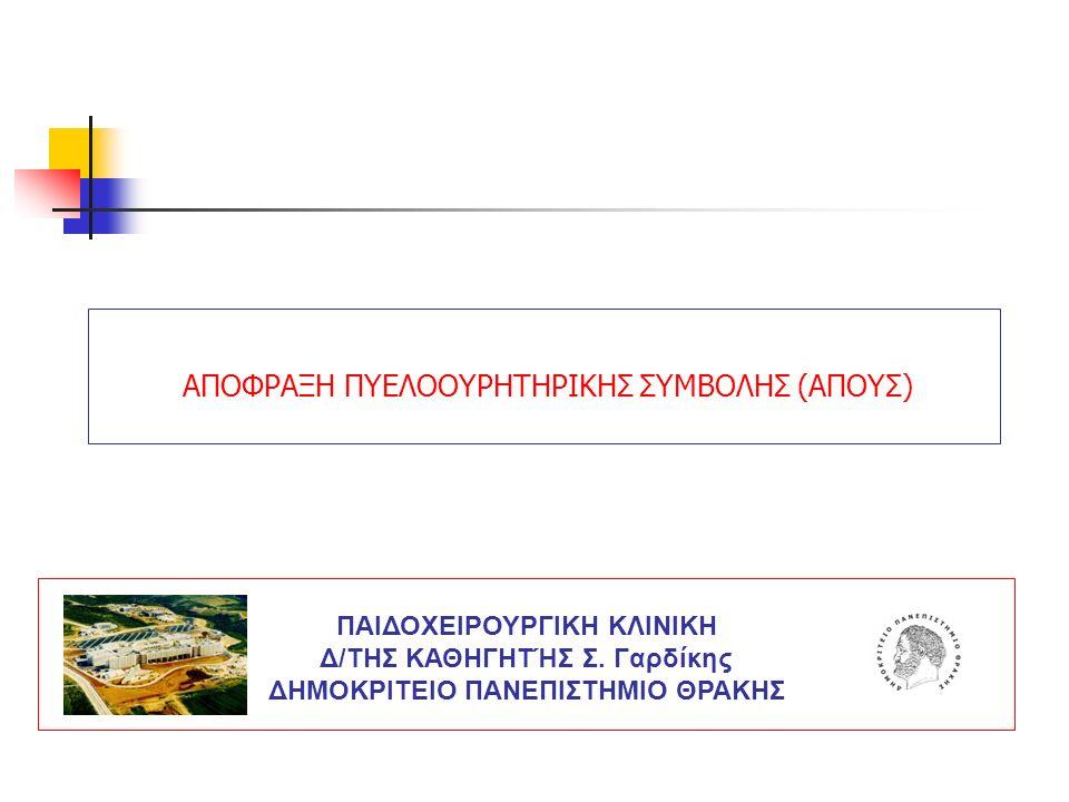 Νεφροί Ουρητήρες Ουροδόχος Κύστη Ουρήθρα Συμβολές Σωληνάριο-καλυκική Πυελο-ουρητηρική Ουρητηρο-κυστική Κύστεο-ουρηθρική