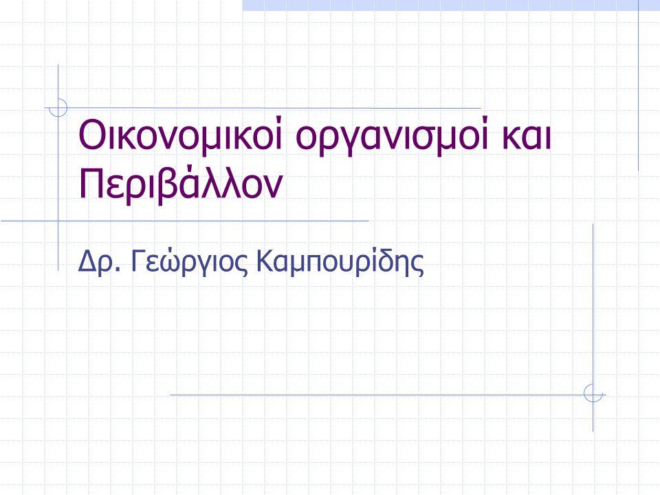 Οικονομικοί οργανισμοί και Περιβάλλον Δρ. Γεώργιος Καμπουρίδης