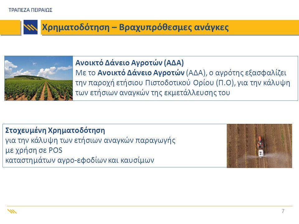 7 Χρηματοδότηση – Βραχυπρόθεσμες ανάγκες Ανοικτό Δάνειο Αγροτών (ΑΔΑ) Με το Ανοικτό Δάνειο Αγροτών (ΑΔΑ), ο αγρότης εξασφαλίζει την παροχή ετήσιου Πισ