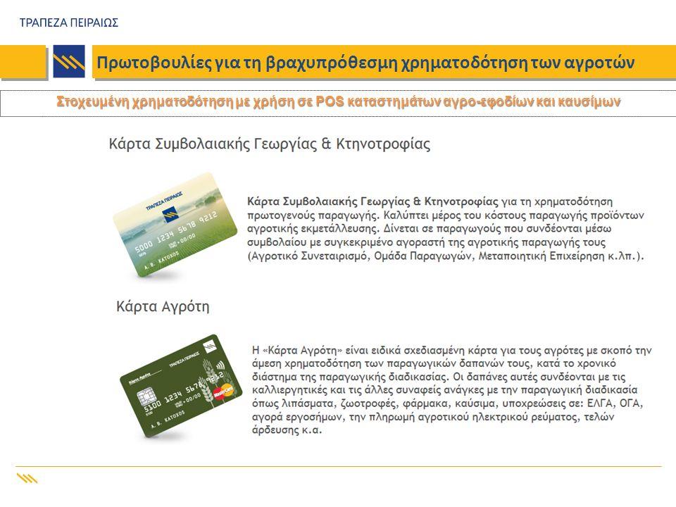 Πρωτοβουλίες για τη βραχυπρόθεσμη χρηματοδότηση των αγροτών Στοχευμένη χρηματοδότηση με χρήση σε POS καταστημάτων αγρο-εφοδίων και καυσίμων