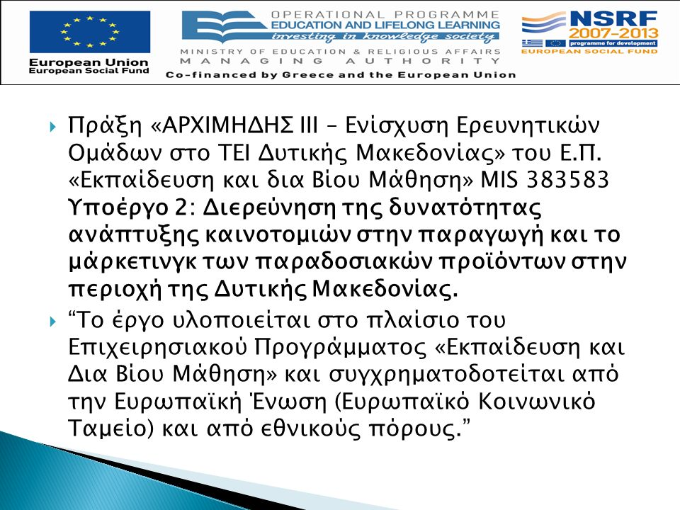  Πράξη «ΑΡΧΙΜΗΔΗΣ ΙΙΙ – Ενίσχυση Ερευνητικών Ομάδων στο ΤΕΙ Δυτικής Μακεδονίας» του Ε.Π.