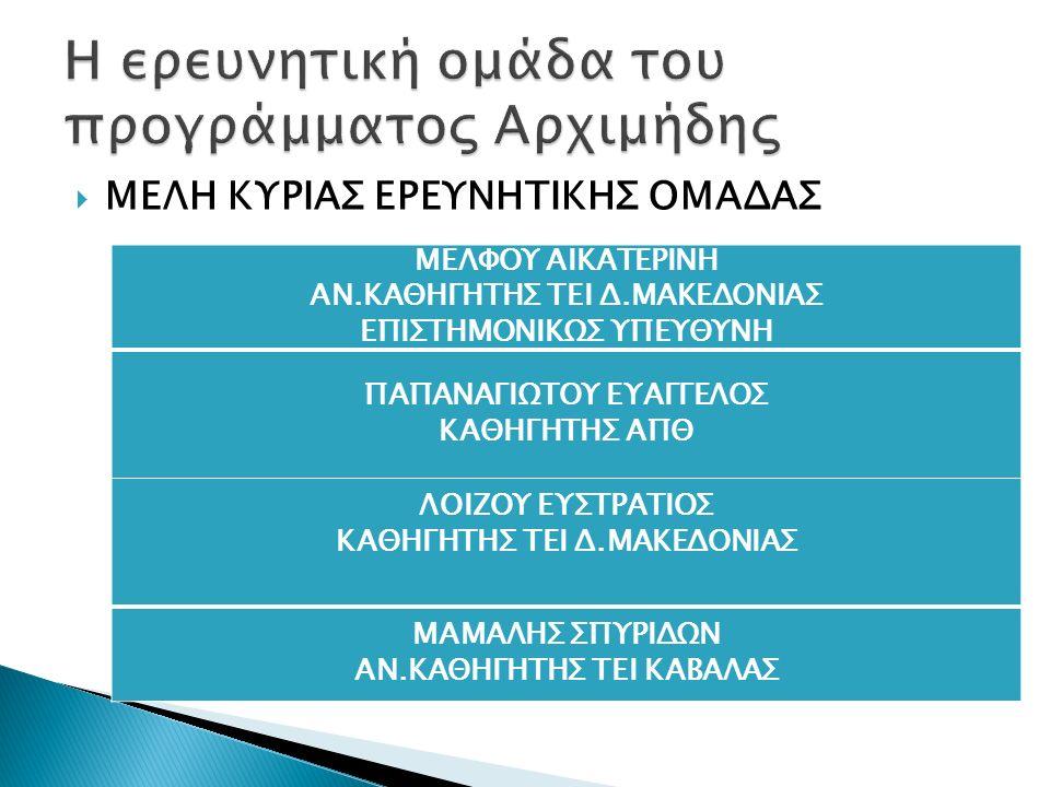  Υπάρχουν και ενέργειες μεταποίησης κυρίως στον κρόκο Κοζάνης οι οποίες προσθέτουν αξία αλλά και διαφορετικές χρήσεις στο προϊόν.