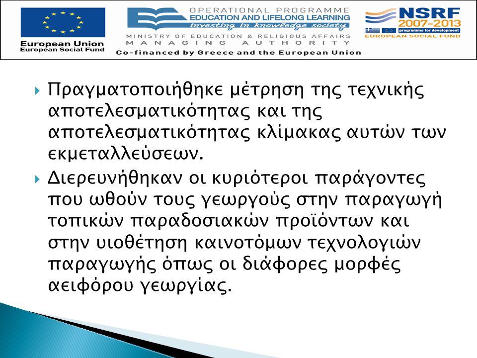  Η συλλογή δεδομένων πραγματοποιήθηκε το Σεπτέμβριο του 2014 στη Βόρεια Ελλάδα και κυρίως στην Θεσσαλονίκη.