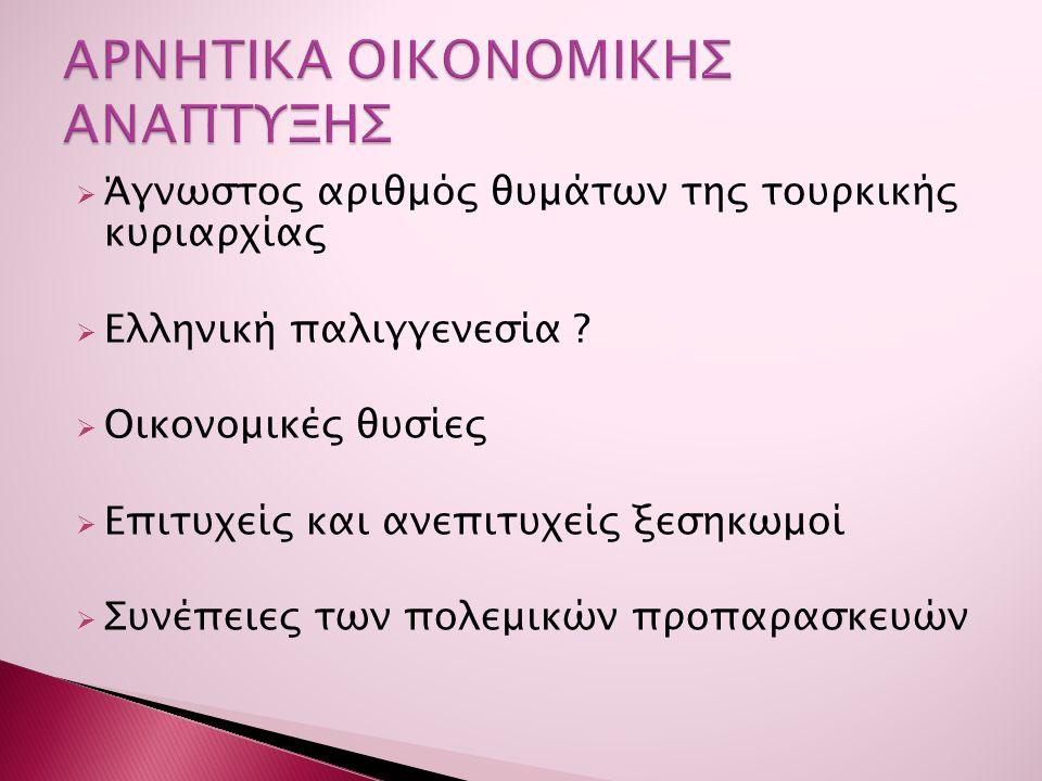  Άγνωστος αριθμός θυμάτων της τουρκικής κυριαρχίας  Ελληνική παλιγγενεσία .