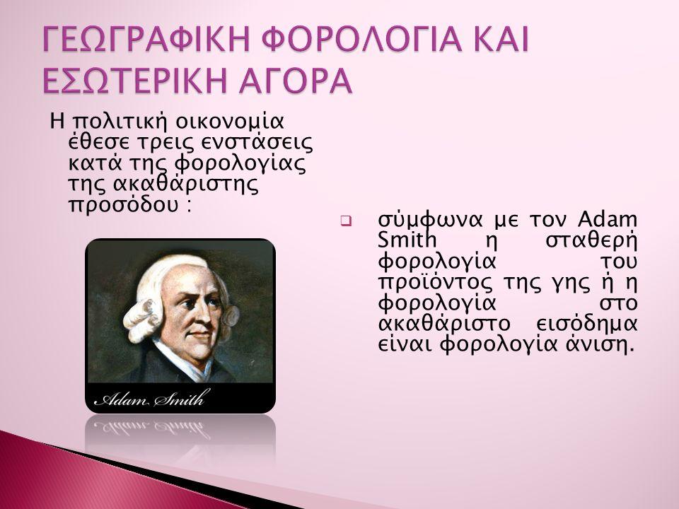 Η πολιτική οικονομία έθεσε τρεις ενστάσεις κατά της φορολογίας της ακαθάριστης προσόδου :  σύμφωνα με τον Adam Smith η σταθερή φορολογία του προϊόντος της γης ή η φορολογία στο ακαθάριστο εισόδημα είναι φορολογία άνιση.