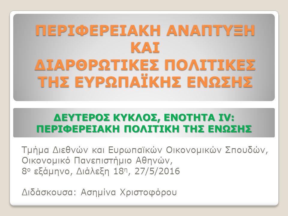 12 ΔΙΑΛΕΞΗ 18: ΠΕΡΙΦΕΡΕΙΑΚΗ ΠΟΛΙΤΙΚΗ 2007-2013 Συνέπεια της στρατηγικής του ΕΣΠΑ με την Πολιτική της Συνοχής και τη Στρατηγική της Λισσαβ;oνας Οι Στρατηγικές Κατευθυντήριες Γραμμές της ΕΕ για την Συνοχή 2007- 2013 {απόφαση Συμβουλίου 2006}, μέσω της ενίσχυσης της ανάπτυξης και της απασχόλησης: 1.παρέχουν στα κράτη μέλη και τις περιφέρειες ενδεικτικές κοινοτικές προτεραιότητες 2.υπογραμμίζουν την ανάγκη ενίσχυσης των συνεργειών μεταξύ της Πολιτικής Συνοχής, των εθνικών και περιφερειακών προτεραιοτήτων και της στρατηγικής της Λισσαβόνας και 3.ενισχύουν την υιοθέτηση της Πολιτικής Συνοχής από τις περιφερειακές και τοπικές αρχές, τους κοινωνικούς εταίρους και άλλους εμπλεκόμενους παράγοντες.