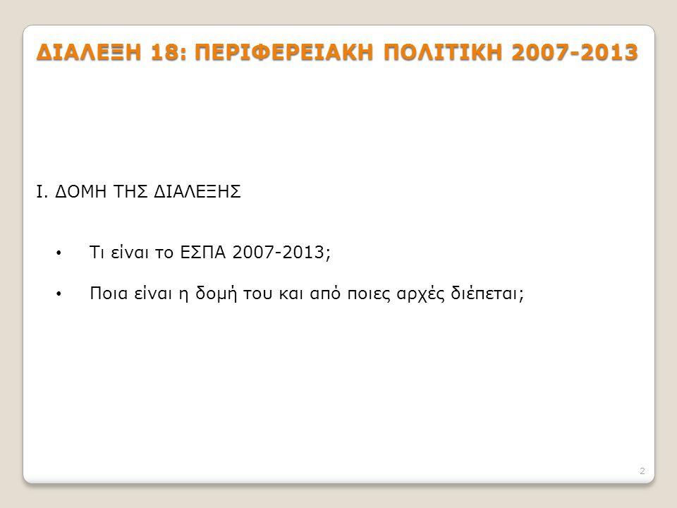 2 ΔΙΑΛΕΞΗ 18: ΠΕΡΙΦΕΡΕΙΑΚΗ ΠΟΛΙΤΙΚΗ 2007-2013 Ι.