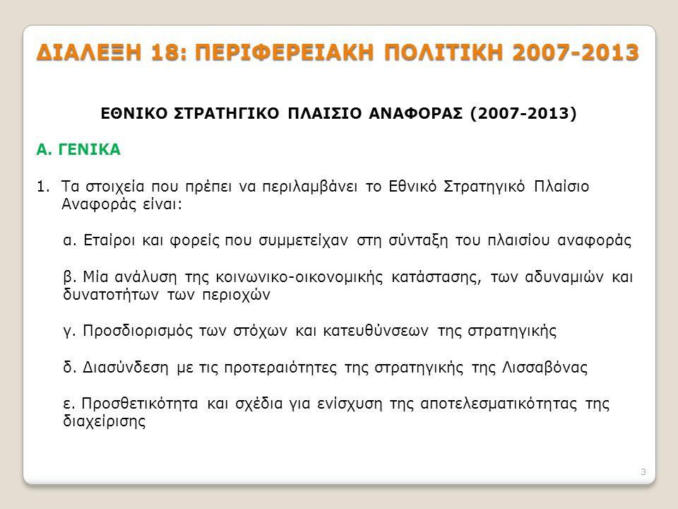 3 ΔΙΑΛΕΞΗ 18: ΠΕΡΙΦΕΡΕΙΑΚΗ ΠΟΛΙΤΙΚΗ 2007-2013 ΕΘΝΙΚΟ ΣΤΡΑΤΗΓΙΚΟ ΠΛΑΙΣΙΟ ΑΝΑΦΟΡΑΣ (2007-2013) Α.