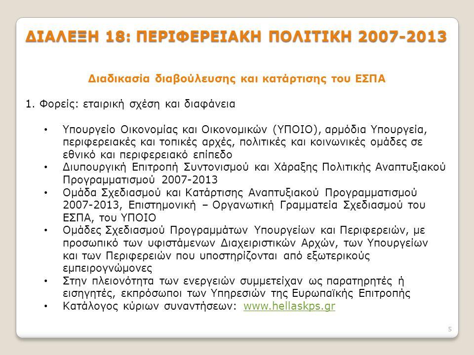 5 ΔΙΑΛΕΞΗ 18: ΠΕΡΙΦΕΡΕΙΑΚΗ ΠΟΛΙΤΙΚΗ 2007-2013 Διαδικασία διαβούλευσης και κατάρτισης του ΕΣΠΑ 1.
