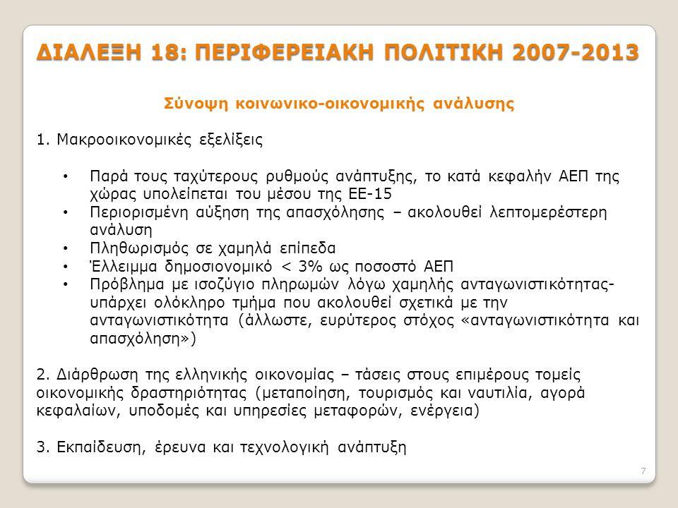 8 ΔΙΑΛΕΞΗ 18: ΠΕΡΙΦΕΡΕΙΑΚΗ ΠΟΛΙΤΙΚΗ 2007-2013 4.
