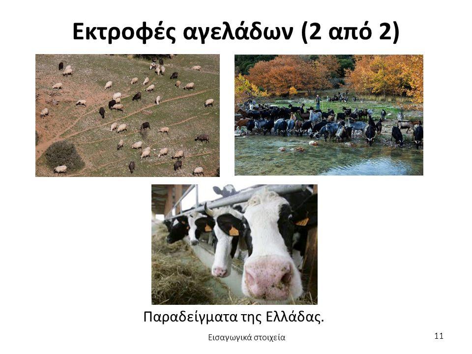 Εκτροφές αγελάδων (2 από 2) Παραδείγματα της Ελλάδας. Εισαγωγικά στοιχεία 11