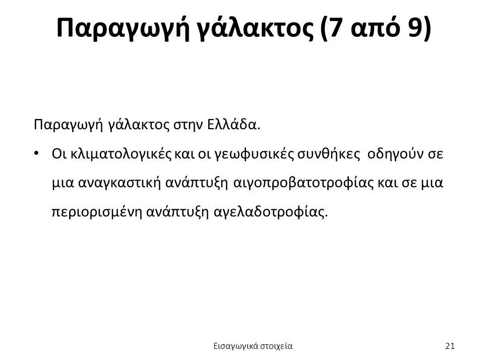 Παραγωγή γάλακτος (7 από 9) Παραγωγή γάλακτος στην Ελλάδα.