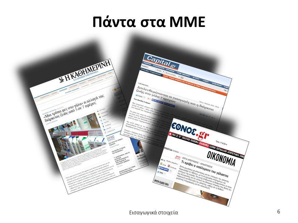 Πάντα στα ΜΜΕ Εισαγωγικά στοιχεία 6