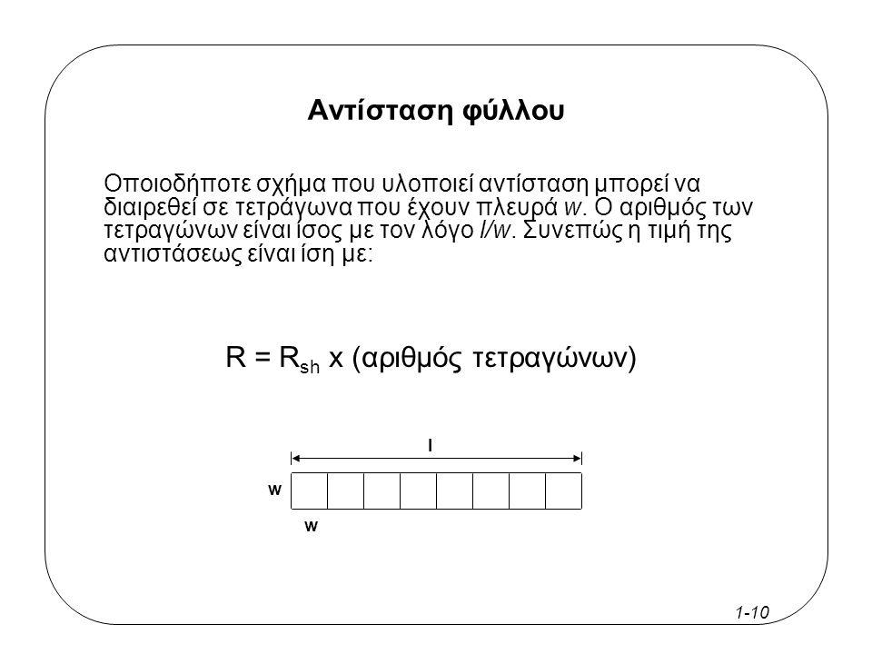 1-9 Υπολογισμός αντιστάσεως l w t