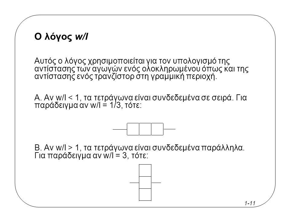 1-10 Αντίσταση φύλλου Οποιοδήποτε σχήμα που υλοποιεί αντίσταση μπορεί να διαιρεθεί σε τετράγωνα που έχουν πλευρά w.