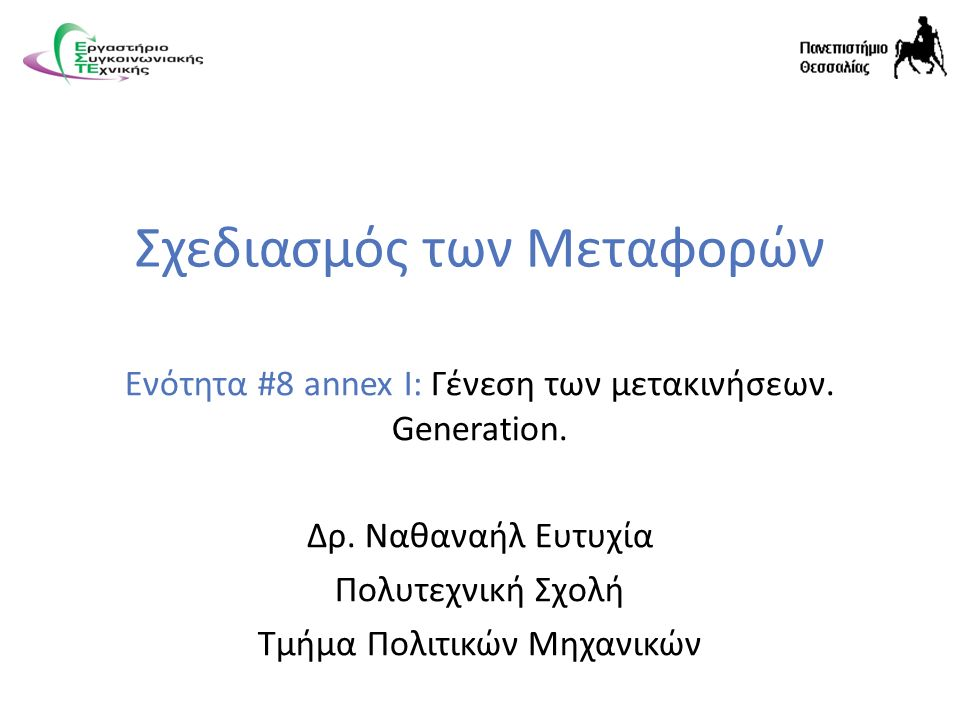 Σχεδιασμός των Μεταφορών Ενότητα #8 annex Ι: Γένεση των μετακινήσεων.
