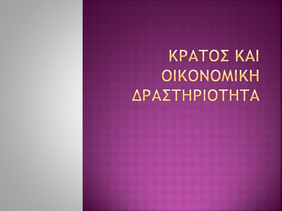 ΟΙΚΟΝΟΜΙΚΗ ΔΡΑΣΤΗΡΙΟΤΗΤΑ ΙΔΙΩΤΙΚΟΣ ΤΟΜΕΑΣ νοικοκυριά επιχειρήσεις ΔΗΜΟΣΙΟΣ ΤΟΜΕΑΣ Δημόσιοι Οργανισμοί Δημόσιες επιχειρήσεις Στόχοι: 1.νοικοκυριά: max ατομικής ευημερίας 2.επιχειρήσεις:max κέρδους Στόχοι: max κοινωνικής ευημερίας