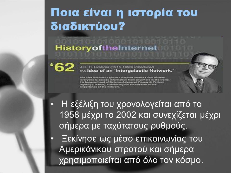 Ποια είναι η ιστορία του διαδικτύου.