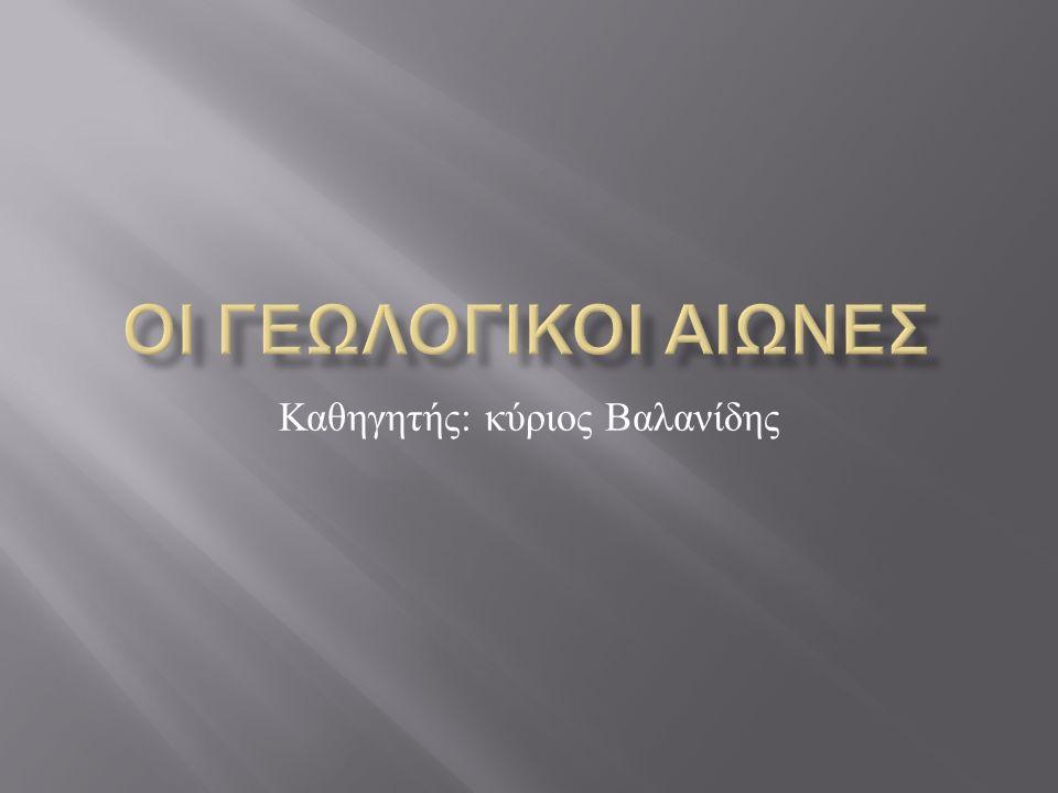 Καθηγητής : κύριος Βαλανίδης