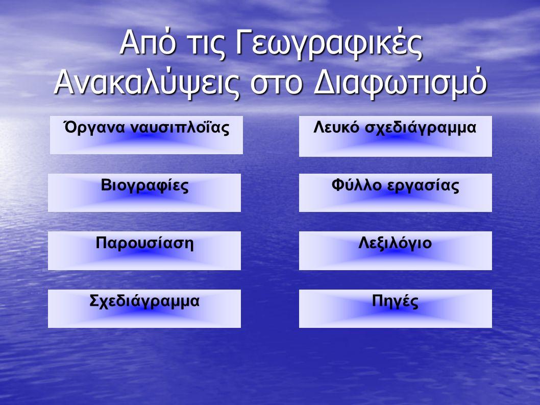 Από τις Γεωγραφικές Ανακαλύψεις στο Διαφωτισμό Όργανα ναυσιπλοΐας Βιογραφίες Παρουσίαση Σχεδιάγραμμα Λευκό σχεδιάγραμμα Φύλλο εργασίας Λεξιλόγιο Πηγές