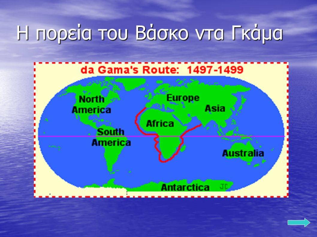 Η πορεία του Βάσκο ντα Γκάμα