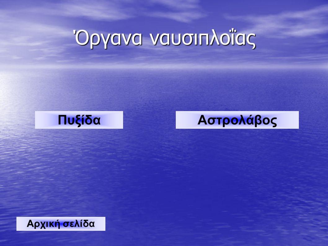 Όργανα ναυσιπλοΐας ΠυξίδαΑστρολάβος Αρχική σελίδα