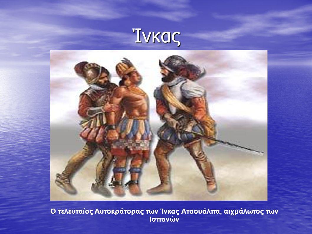 Ίνκας Ο τελευταίος Αυτοκράτορας των Ίνκας Αταουάλπα, αιχμάλωτος των Ισπανών