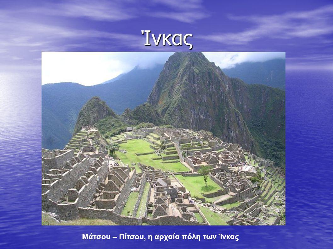 Ίνκας Μάτσου – Πίτσου, η αρχαία πόλη των Ίνκας