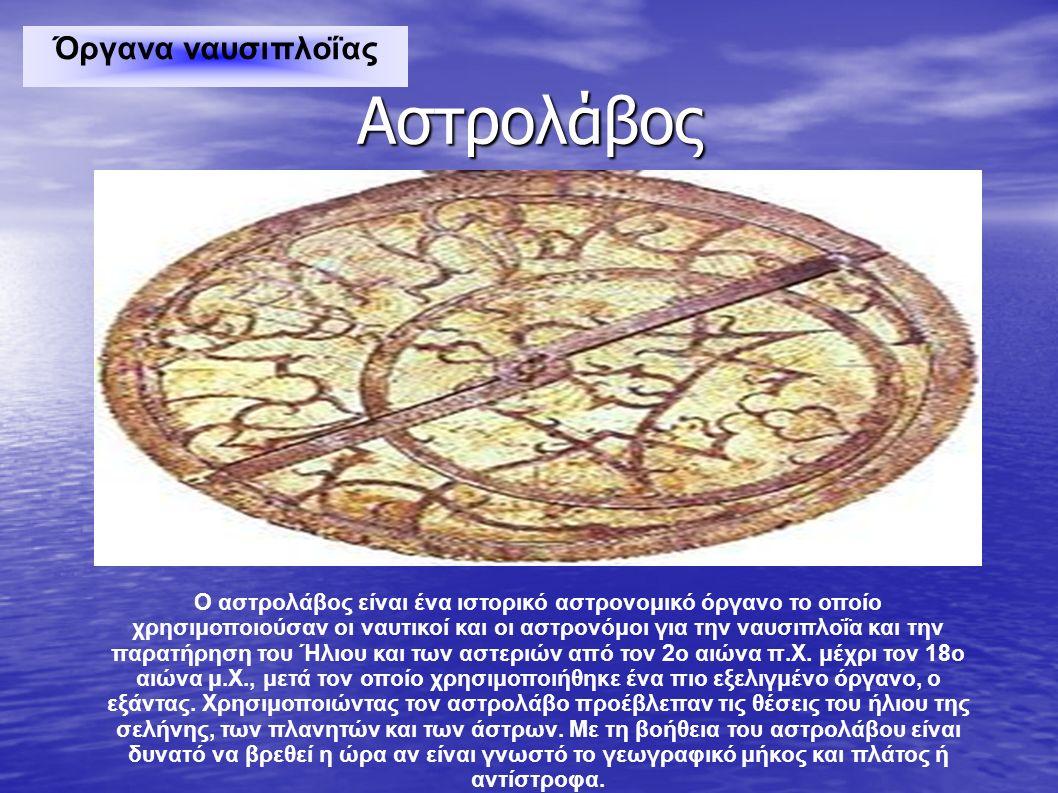 Αστρολάβος Ο αστρολάβος είναι ένα ιστορικό αστρονομικό όργανο το οποίο χρησιμοποιούσαν οι ναυτικοί και οι αστρονόμοι για την ναυσιπλοΐα και την παρατήρηση του Ήλιου και των αστεριών από τον 2ο αιώνα π.Χ.