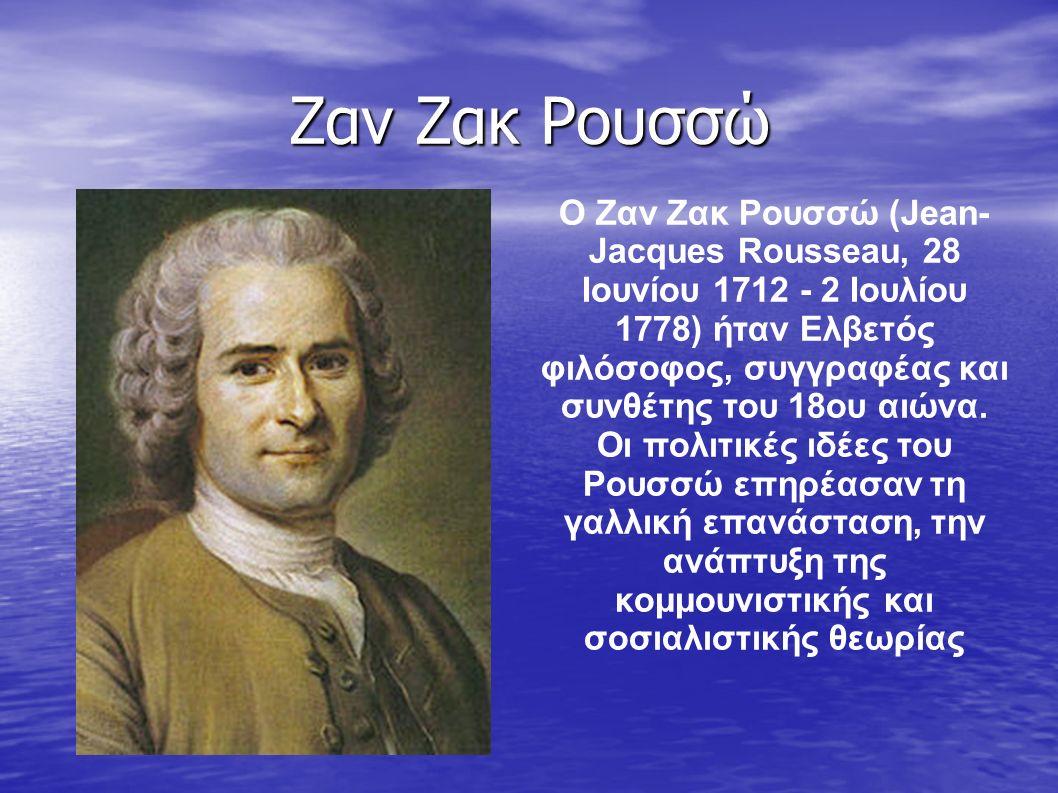 Ζαν Ζακ Ρουσσώ Ο Ζαν Ζακ Ρουσσώ (Jean- Jacques Rousseau, 28 Ιουνίου 1712 - 2 Ιουλίου 1778) ήταν Ελβετός φιλόσοφος, συγγραφέας και συνθέτης του 18ου αι