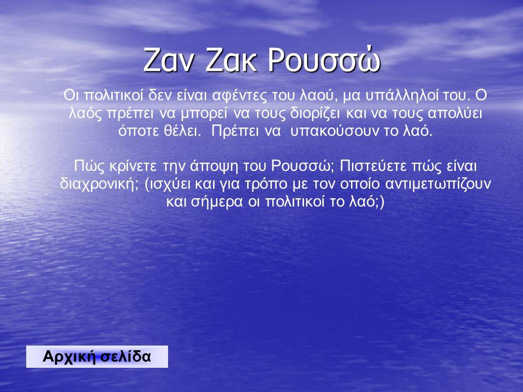 Ζαν Ζακ Ρουσσώ Οι πολιτικοί δεν είναι αφέντες του λαού, μα υπάλληλοί του. Ο λαός πρέπει να μπορεί να τους διορίζει και να τους απολύει όποτε θέλει. Πρ