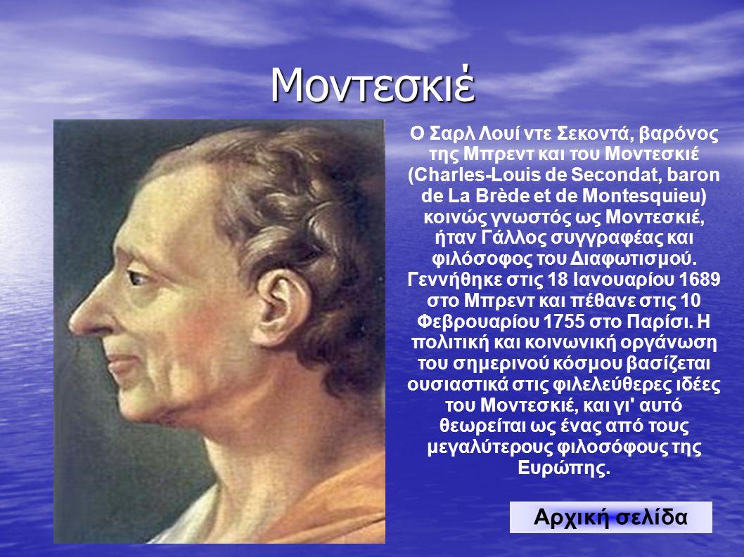 Μοντεσκιέ Ο Σαρλ Λουί ντε Σεκοντά, βαρόνος της Μπρεντ και του Μοντεσκιέ (Charles-Louis de Secondat, baron de La Brède et de Montesquieu) κοινώς γνωστός ως Μοντεσκιέ, ήταν Γάλλος συγγραφέας και φιλόσοφος του Διαφωτισμού.