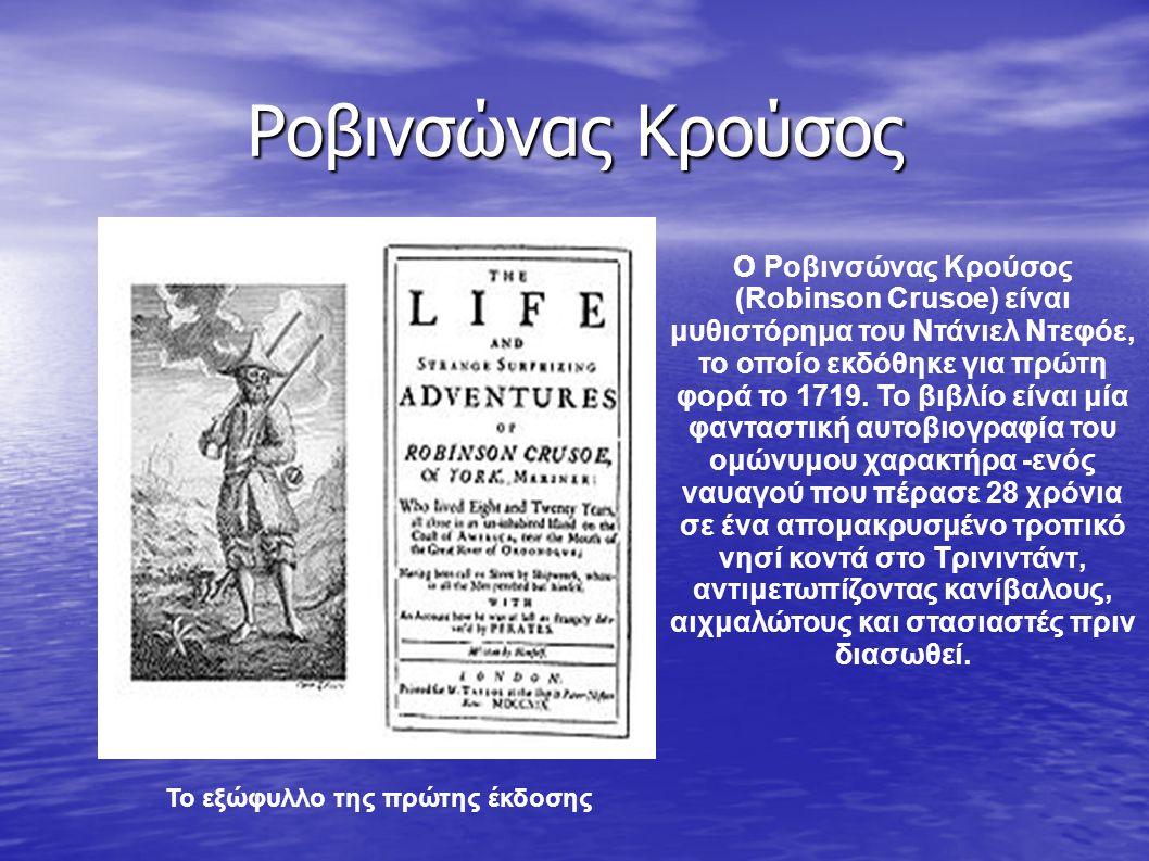 Ροβινσώνας Κρούσος Ο Ροβινσώνας Κρούσος (Robinson Crusoe) είναι μυθιστόρημα του Ντάνιελ Ντεφόε, το οποίο εκδόθηκε για πρώτη φορά το 1719. Το βιβλίο εί