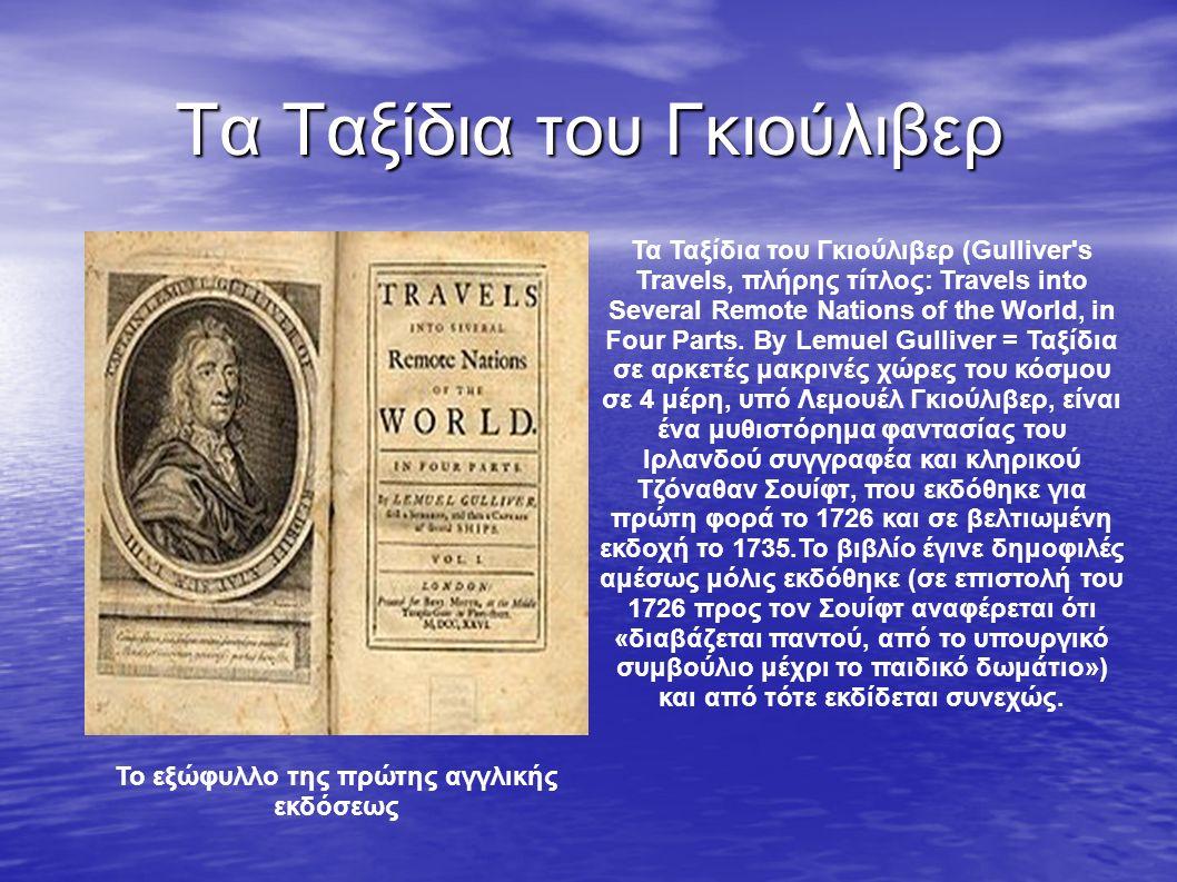 Τα Ταξίδια του Γκιούλιβερ Τα Ταξίδια του Γκιούλιβερ (Gulliver s Travels, πλήρης τίτλος: Travels into Several Remote Nations of the World, in Four Parts.