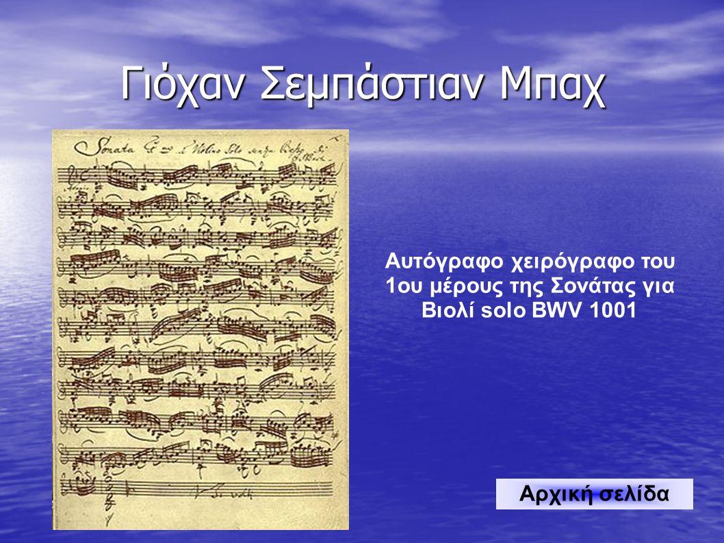 Γιόχαν Σεμπάστιαν Μπαχ Αυτόγραφο χειρόγραφο του 1ου μέρους της Σονάτας για Βιολί solo BWV 1001 Αρχική σελίδα