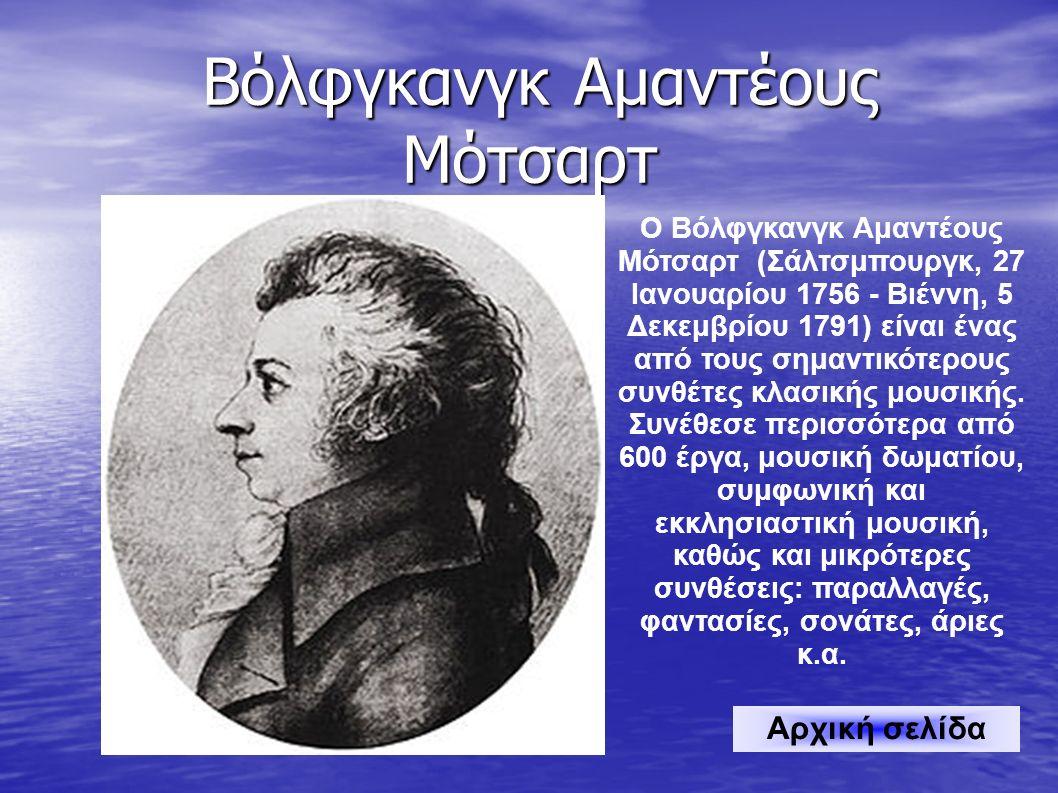 Βόλφγκανγκ Αμαντέους Μότσαρτ Βόλφγκανγκ Αμαντέους Μότσαρτ Ο Βόλφγκανγκ Αμαντέους Μότσαρτ (Σάλτσμπουργκ, 27 Ιανουαρίου 1756 - Βιέννη, 5 Δεκεμβρίου 1791) είναι ένας από τους σημαντικότερους συνθέτες κλασικής μουσικής.