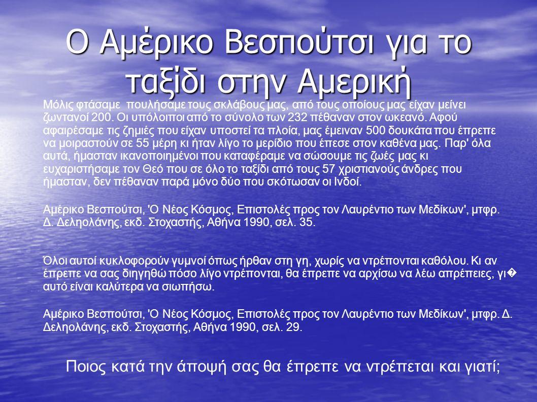 Ο Αμέρικο Βεσπούτσι για το ταξίδι στην Αμερική Μόλις φτάσαμε πουλήσαμε τους σκλάβους μας, από τους οποίους μας είχαν μείνει ζωντανοί 200. Οι υπόλοιποι