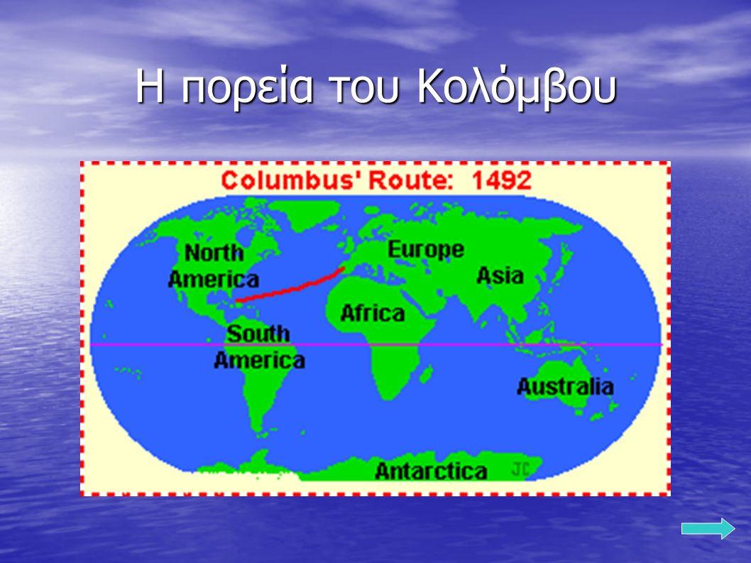 Η πορεία του Κολόμβου